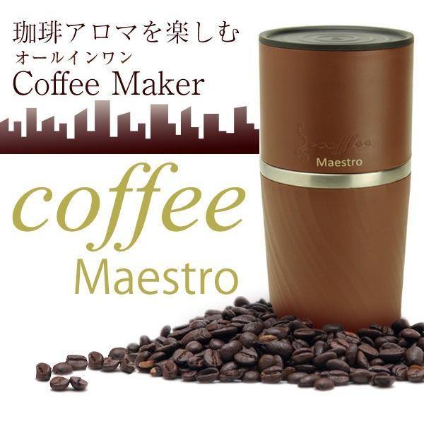 Coffee Maestro(コーヒーマエストロ)手動式ミル、ペーパーレスフィルター、ボトルがワンセットになったコーヒーメーカー|rasta