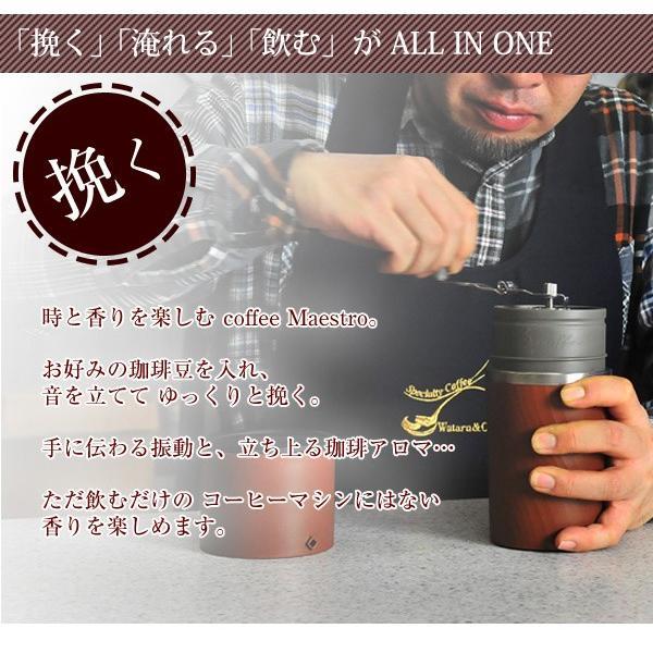 Coffee Maestro(コーヒーマエストロ)手動式ミル、ペーパーレスフィルター、ボトルがワンセットになったコーヒーメーカー|rasta|02