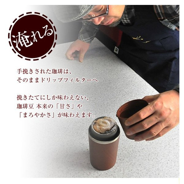Coffee Maestro(コーヒーマエストロ)手動式ミル、ペーパーレスフィルター、ボトルがワンセットになったコーヒーメーカー|rasta|03