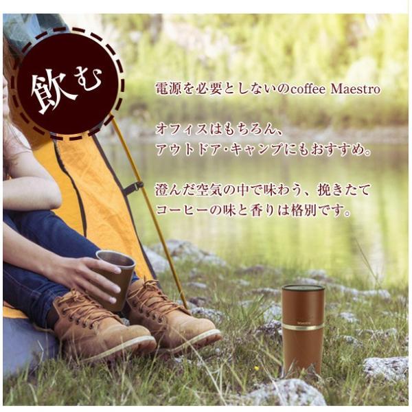 Coffee Maestro(コーヒーマエストロ)手動式ミル、ペーパーレスフィルター、ボトルがワンセットになったコーヒーメーカー|rasta|04