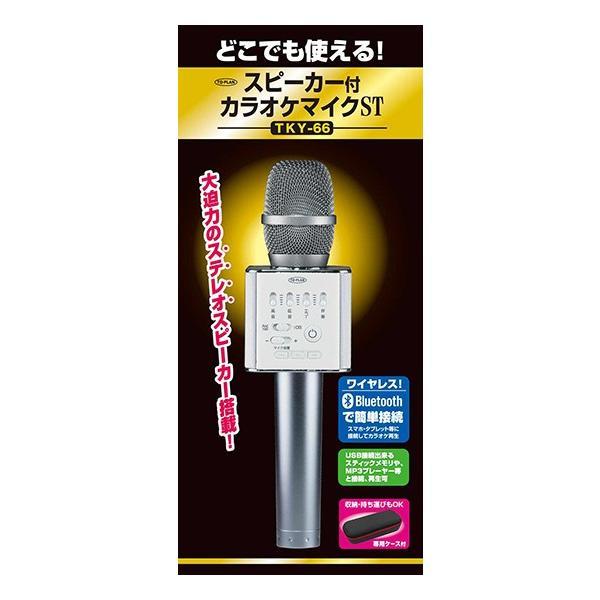 カラオケマイク Bluetooth 2Wayスピーカー付きカラオケマイクST TKY-66 送料無料|rasta|02