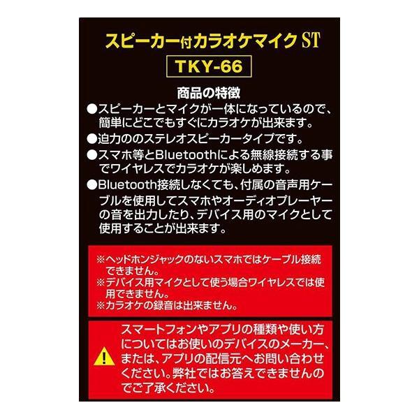 カラオケマイク Bluetooth 2Wayスピーカー付きカラオケマイクST TKY-66 送料無料|rasta|04