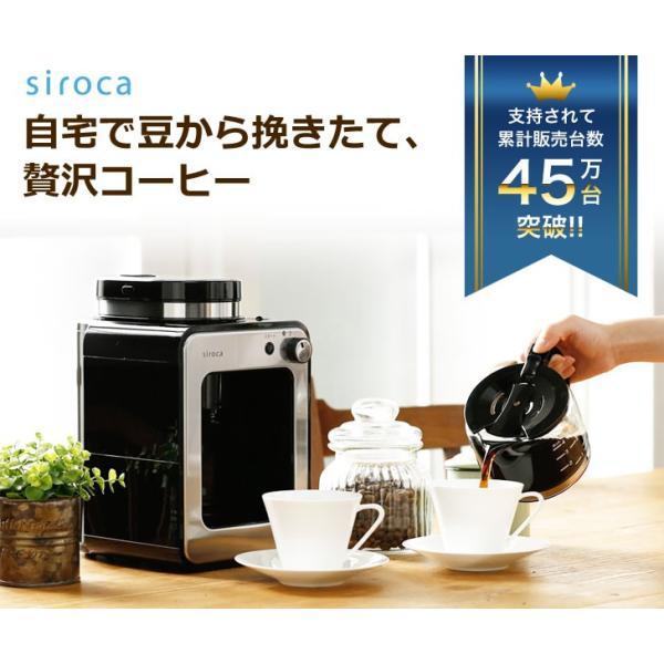 シロカ 全自動コーヒーメーカー ミル付き siroca SC-A211 新ブレード採用でさらに粒度を均一に!|rasta