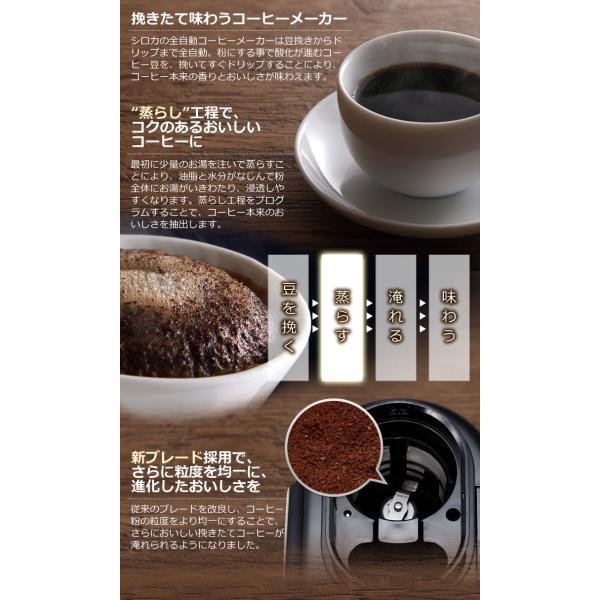シロカ 全自動コーヒーメーカー ミル付き siroca SC-A211 新ブレード採用でさらに粒度を均一に!|rasta|03
