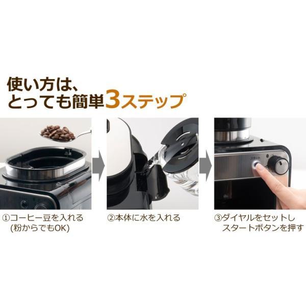シロカ 全自動コーヒーメーカー ミル付き siroca SC-A211 新ブレード採用でさらに粒度を均一に!|rasta|04