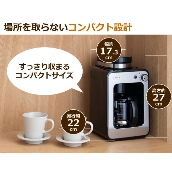シロカ 全自動コーヒーメーカー ミル付き siroca SC-A211 新ブレード採用でさらに粒度を均一に!|rasta|05