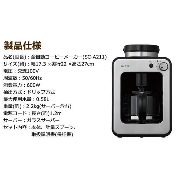 シロカ 全自動コーヒーメーカー ミル付き siroca SC-A211 新ブレード採用でさらに粒度を均一に!|rasta|09