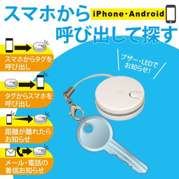 Bluetooth 4.0+LE対応 紛失防止タグ REX-SEEK2|ratoc|02