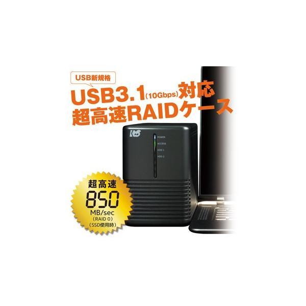 USB3.1/Gen.2 RAID HDDケース(HDD2台用、10Gbps対応) RS-EC32-U31R|ratoc