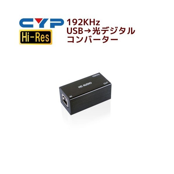 Cypress Technology製 192KHz USB→光デジタルコンバータ CDB-6|ratoc
