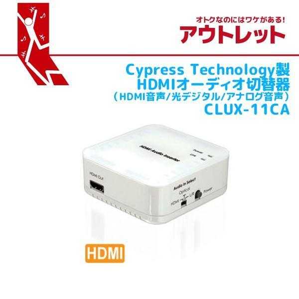 アウトレット特価 Cypress Technology製 HDMIオーディオ切替器(HDMI音声/光デジタル/アナログ音声) CLUX-11CA|ratoc