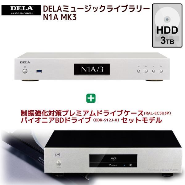 メルコシンクレッツ製DELAミュージックライブラリーHDD3TBモデル「N1A/3-H30」&CDリッピング用ケース「RAL-EC5U3P」&Pioneer製ドライブ「BDR-S12J-X」セット ratoc