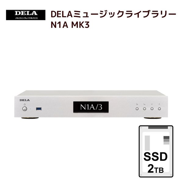 メルコシンクレッツ製 DELAミュージックライブラリー オーディオ用NAS SSD 2TB搭載モデル「N1A/3-S20」|ratoc