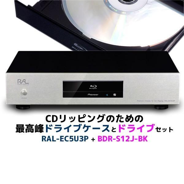 CDリッピング用 制振強化 5インチドライブ プレミアムケース RAL-EC5U3P&Pioneer製ドライブ「BDR-S12J-BK」セット|ratoc