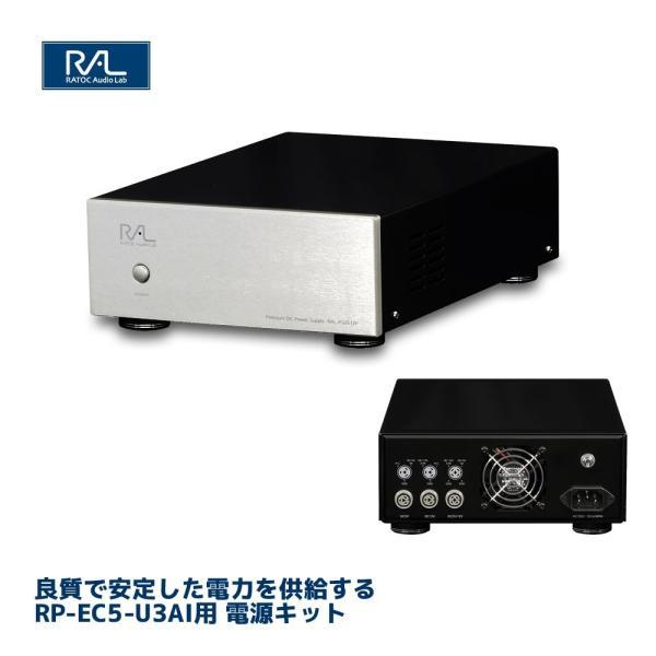 RP-EC5-U3AI用 DC+5V/+12V 電源キット RAL-PS0512P|ratoc