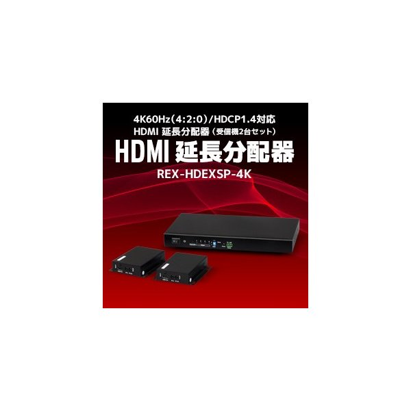 4K60Hz(4:2:0)対応 HDMI延長分配器 REX-HDEXSP-4K|ratoc