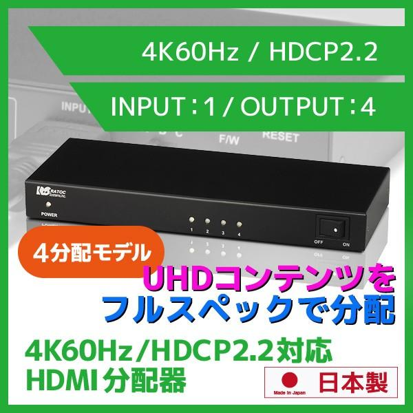 4K対応 60Hz対応 HDR HDMIスプリッター REX-HDSP4-4K 4K60Hz 4:4:4、HDCP2.2対応映像を4分配し出力可能 国内開発・生産の日本製HDMI分配器 メーカー1年保証