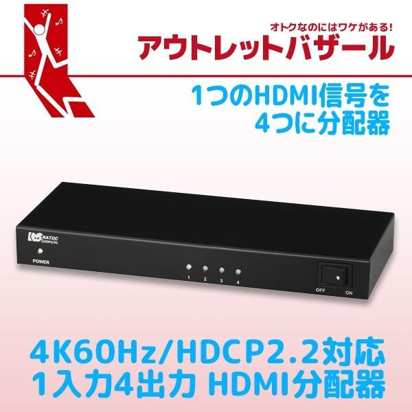 2/28新価格 アウトレット特価 4K60Hz 4:4:4 HDCP2.2対応映像を4分配し出力可 国内開発 生産 日本製 4K 60Hz対応 HDR HDMIスプリッター REX-HDSP4-4K OL|ratoc
