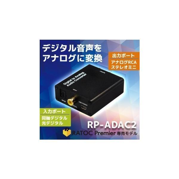 デジタル(光/同軸)音声をアナログ(赤白RCA/ステレオミニ)に変換するDA変換器 デジタル to アナログ オーディオコンバーター RP-ADAC2|ratoc
