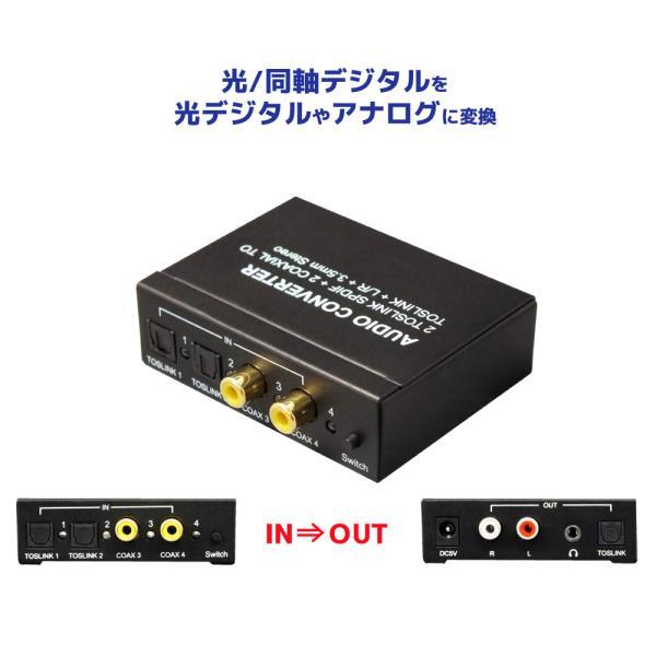 4入力3出力 オーディオコンバーター RP-ASW43 最大4台のデジタル音声をアナログや光デジタルに変換|ratoc