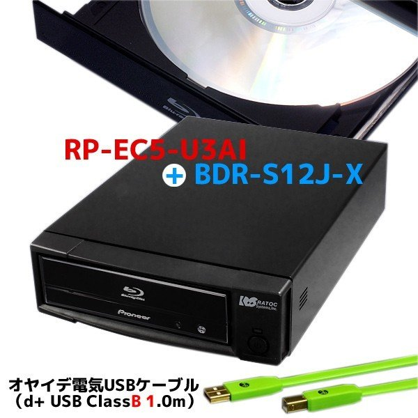 CDリッピング用制振強化ドライブケース RP-EC5-U3AI&Pioneer製ドライブBDR-S12J-Xとオヤイデ電気 USBケーブルd+USB Class B 1.0mがセットに|ratoc