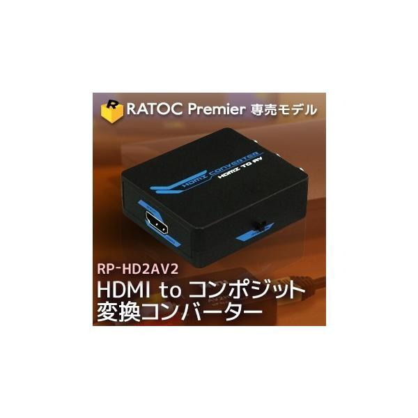 HDMIから出力されるデジタル信号をアナログ(コンポジット映像:CVBS)信号に(USBケーブル付き) HDMI to コンポジット 変換コンバーター RP-HD2AV2|ratoc