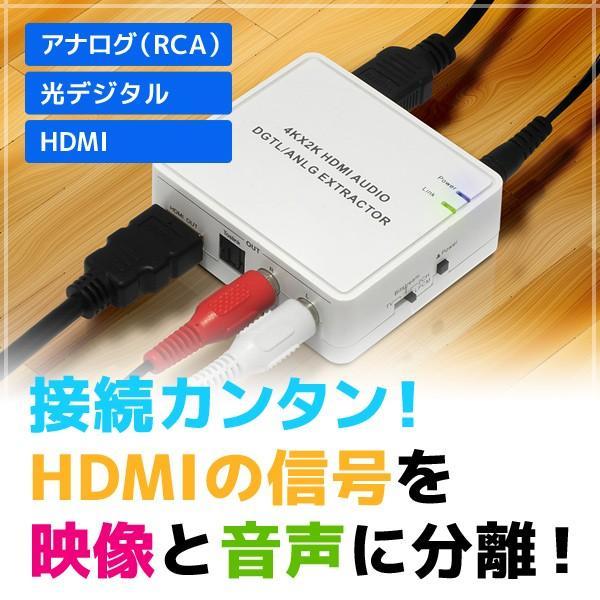 P5倍 HDMIから入力した信号を映像(HDMI 4K2K@30Hz)と音声(光デジタル又は赤白RCA AAC5.1ch)に HDMIパススルー可 HDMIオーディオ分離器 RP-HD2HDA1|ratoc