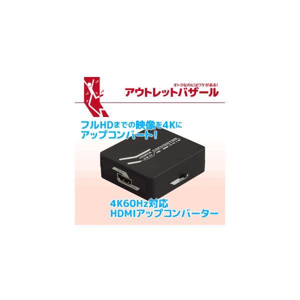 アウトレット特価 4K60Hz対応 HDMIアップコンバーター RP-HD2UP4K OL フルHDまでの映像信号を4Kに変換 解像度を最大3840×2160(60Hz/4:2:0/24bit)に|ratoc