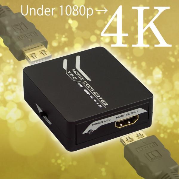 アウトレット特価 4K60Hz対応 HDMIアップコンバーター RP-HD2UP4K OL フルHDまでの映像信号を4Kに変換 解像度を最大3840×2160(60Hz/4:2:0/24bit)に|ratoc|02