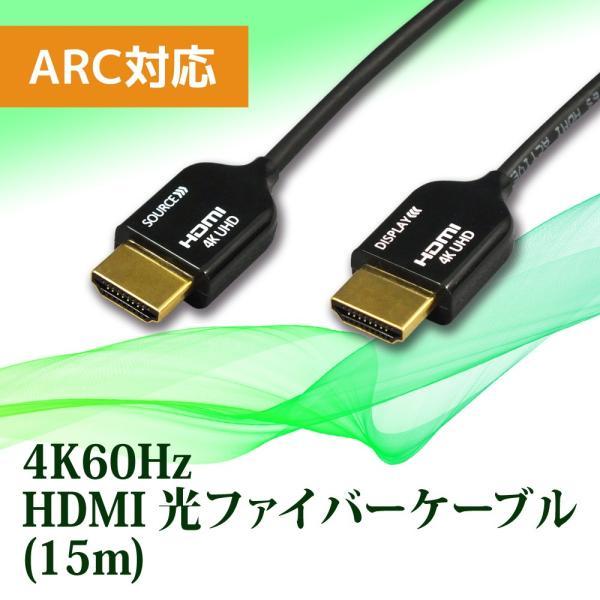 期間限定 特価 ARC対応 4K60Hz HDMI 光ファイバーケーブル(15m) RP-HDAOC4K60-015|ratoc