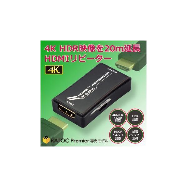 4K HDR対応 HDMIリピーター RP-HDRP3 HDMIケーブルを中継し延長できる4K HDR映像対応のHDMI延長アダプター|ratoc