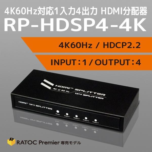 アウトレット特価 4K60Hz対応1入力4出力HDMI分配器 RP-HDSP4-4K OL ratoc 05