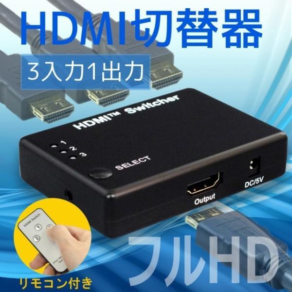 フルHD対応 3入力1出力 HDMIセレクター RP-HDSW31メーカー1年保証 ratoc