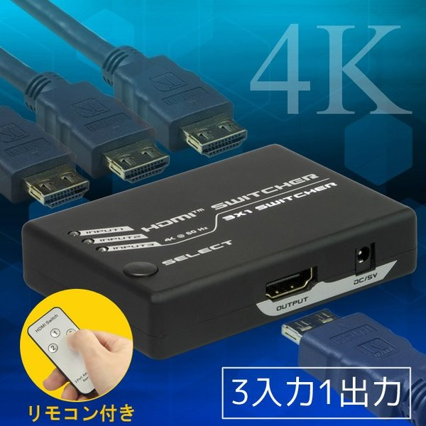 4K60Hz対応 3入力1出力 HDMIセレクター RP-HDSW31-4K メーカー1年保証 ratoc