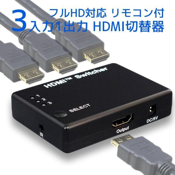フルHD対応 3入力1出力 HDMIセレクター RP-HDSW31メーカー1年保証 ratoc 02