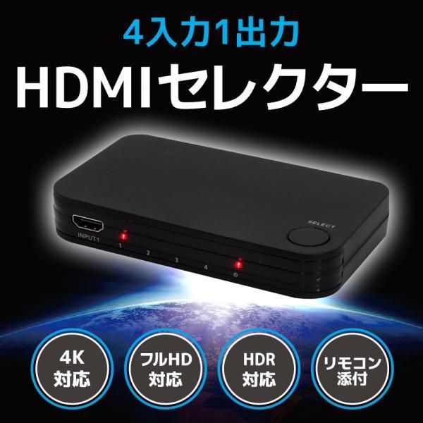 4K60Hz対応 4入力1出力 HDMIセレクター RP-HDSW41-4K HDCP1.4/2.2 4K60Hz 4:4:4 HDR対応 HDMI切替器 メーカー1年保証|ratoc