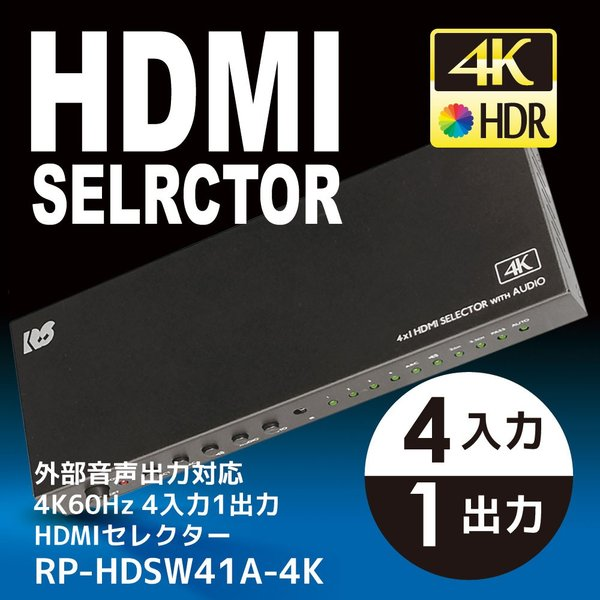 4K60Hz対応 外部音声出力付 4入力1出力 HDMIセレクター RP-HDSW41A-4K ratoc