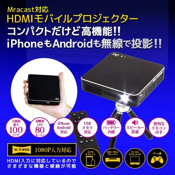 Miracast対応モバイルプロジェクター ブラック RP-MP1-BK スマホで撮った映像を無線で映せる バッテリー内蔵 小型 HDMI/MHL接続 USBの写真・動画再生 ratoc