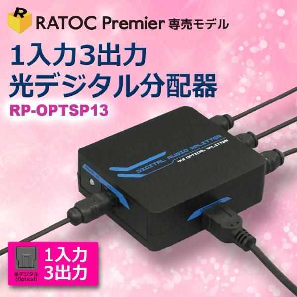 1入力3出力 光デジタル分配器 RP-OPTSP13 メーカー1年保証 ratoc
