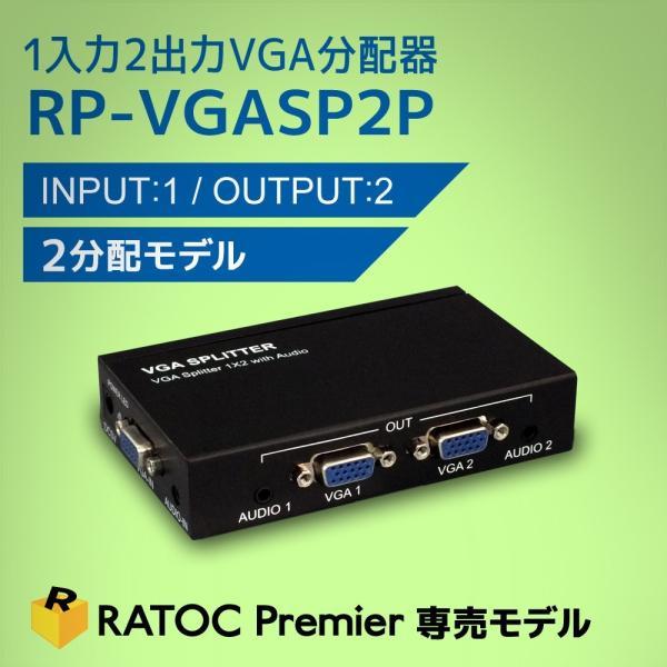 1入力2出力VGA分配器 RP-VGASP2P アナログRGB(D-sub 15ピン)出力のVGA信号を2分配してディスプレイに出力するスプリッター メーカー1年保証|ratoc