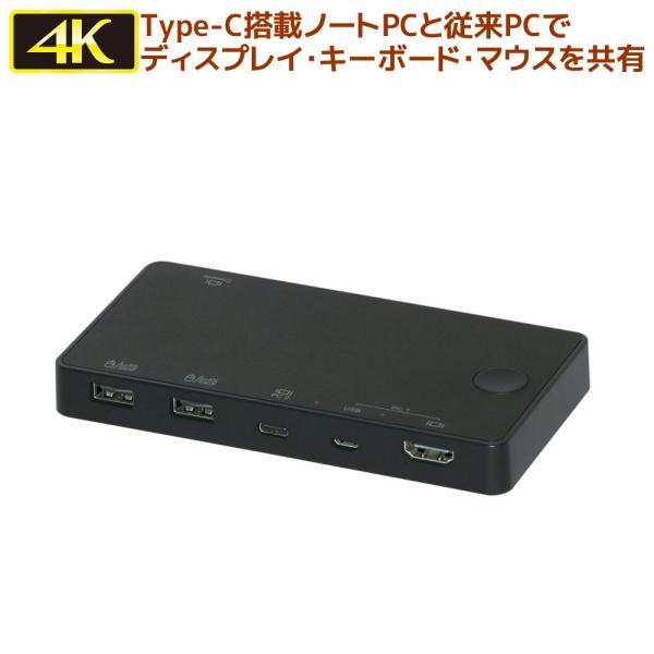 4K HDMI ディスプレイ USB キーボード マウス パソコン 切替器 (USB C *1 USB A *1) RS-240CA-4KA CPU切替器 PC切替器 KVM