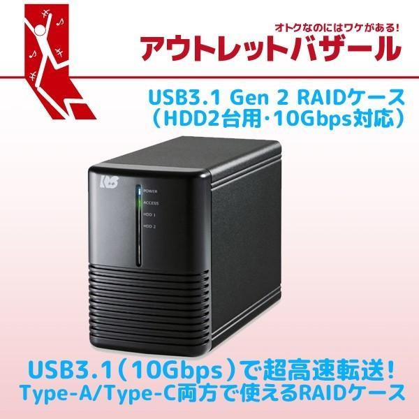 アウトレット特価 USB3.1/Gen.2 RAID HDDケース(HDD2台用、10Gbps対応) RS-EC32-U31R-OL|ratoc