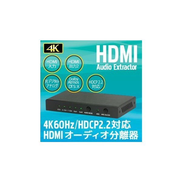 4K60Hz/HDCP2.2対応HDMIオーディオ分離器 RS-HD2HDA-4K HDMIから入力した信号を映像と音声に分離|ratoc