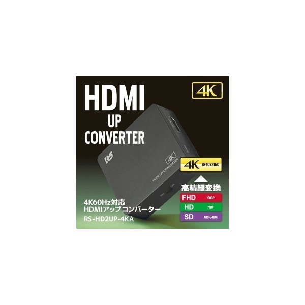 4K60Hz対応 HDMIアップコンバーター RS-HD2UP-4K|ratoc
