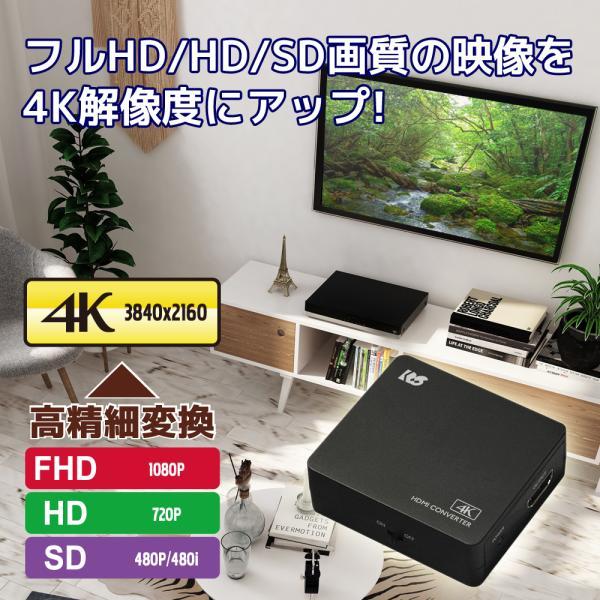 4K60Hz対応 HDMIアップコンバーター RS-HD2UP-4K|ratoc|02