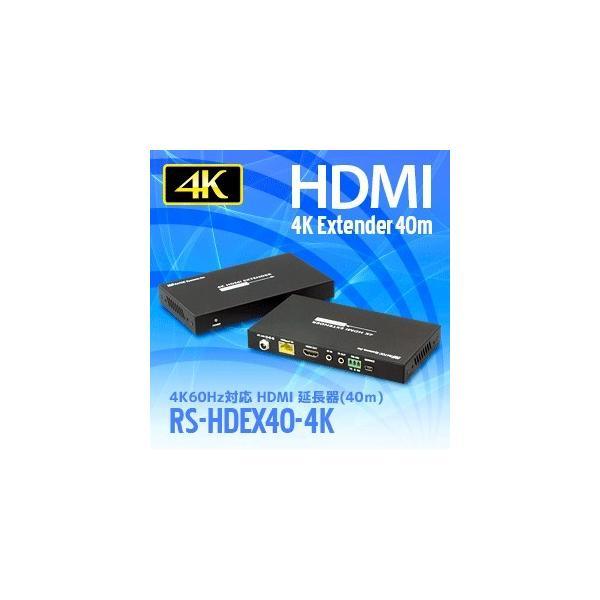 4K60Hz対応 HDMI延長器(40m) RS-HDEX40-4K|ratoc