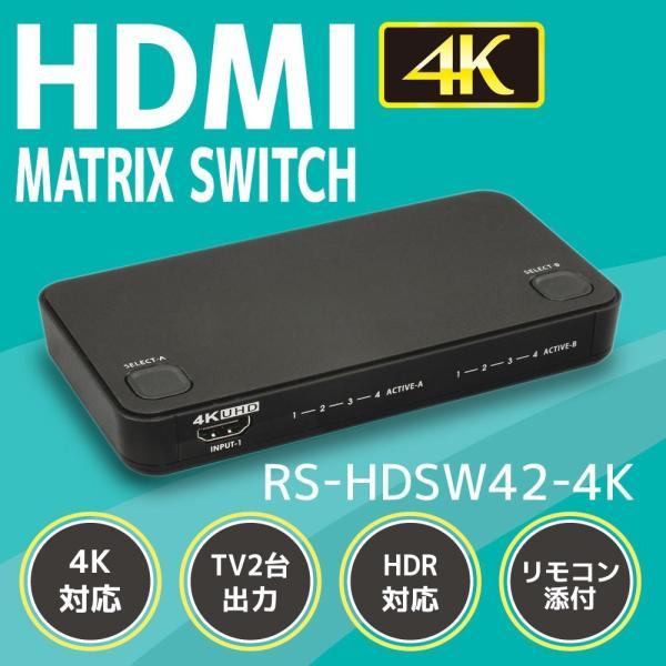 4K60Hz対応 4入力2出力HDMIマトリックススイッチ  RS-HDSW42-4K|ratoc