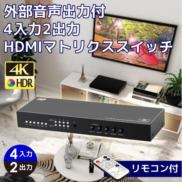 4K60Hz対応 外部音声出力付 4入力2出力 HDMIマトリックス切替器 RS-HDSW42A-4K|ratoc|02