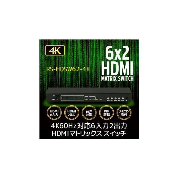 アウトレット特価 4K60Hz対応 6入力2出力 HDMIマトリックススイッチ RS-HDSW62-4K OL|ratoc|02