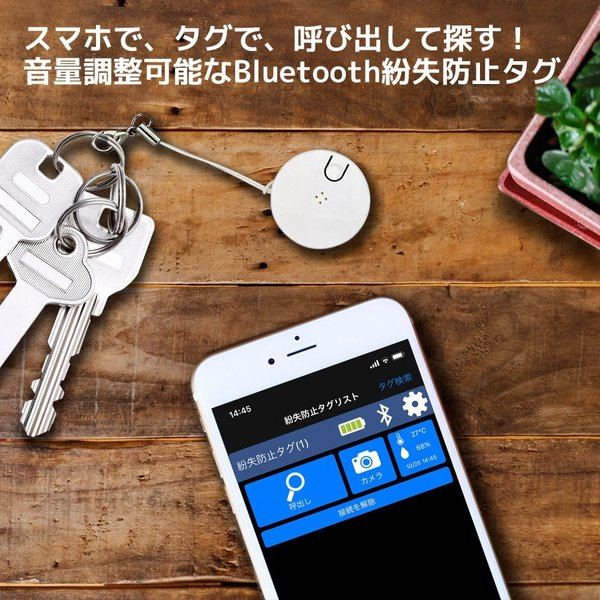 Bluetooth 4.0+LE対応 紛失防止タグ RS-SEEK3 ratoc